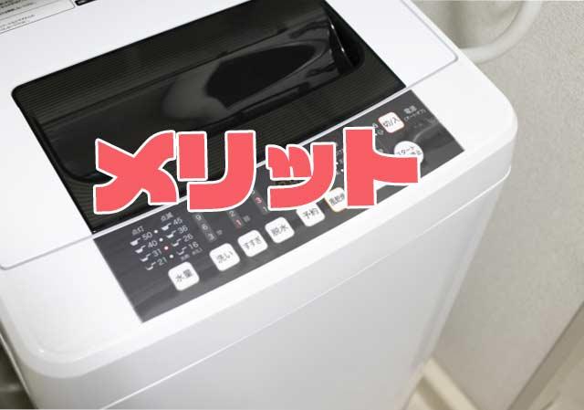 縦型洗濯機のメリット