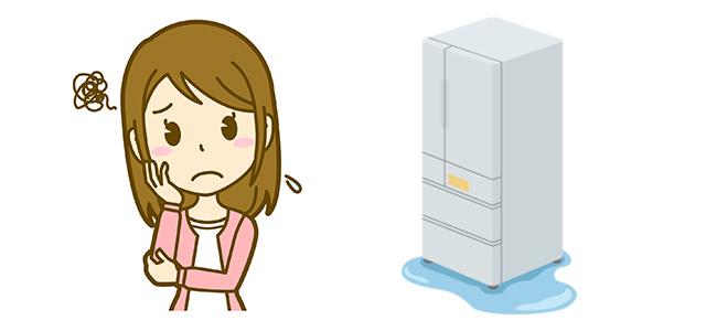 冷蔵庫水漏れ