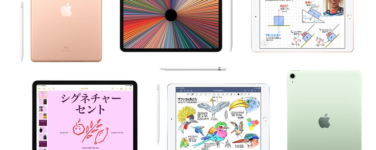 【2021年版】iPad/iPad Pro/iPad Air/iPad miniの違いは?発売日や価格、サイズなどを比較のトップ画像