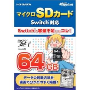 ソフトをダウンロードしたい人はmicroSDカードがあると便利