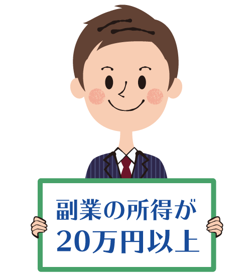 副業の所得が20万円以上