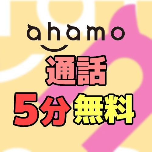 アハモの通話のイメージ