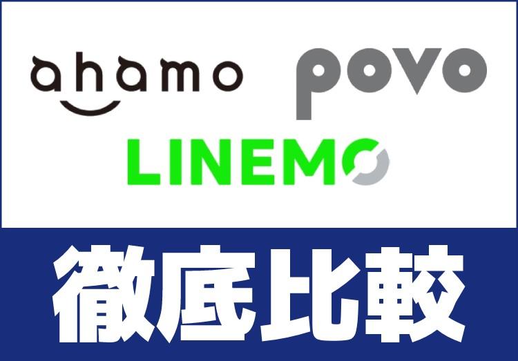 【比較】ahamo、povo、LINEMOの月額料金、容量、電話料金などの違いを徹底解説のTOP画