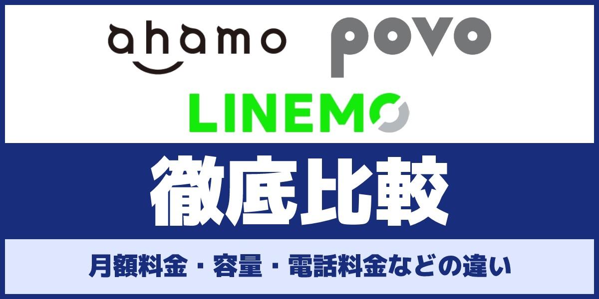 【比較】ahamo、povo、LINEMOの月額料金、容量、電話料金などの違いを徹底解説のアイキャッチ