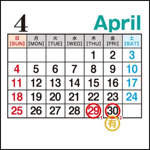 2021年GW4月のカレンダーのイメージ