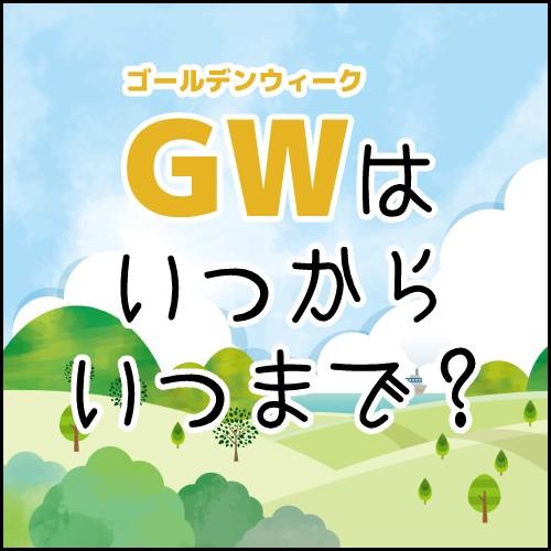 GWはいつからいつまで?のイメージ