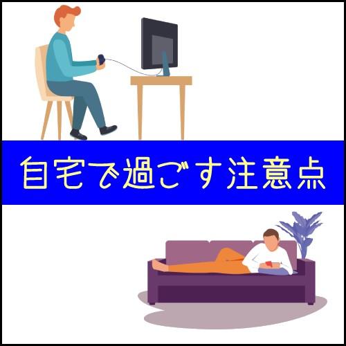 自宅で過ごす注意点のイメージ