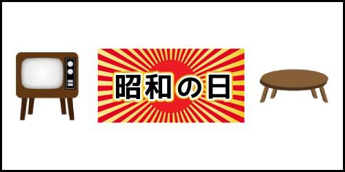 昭和の日の説明