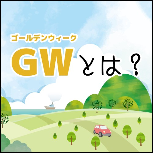 ゴールデンウィークって何?のイメージ
