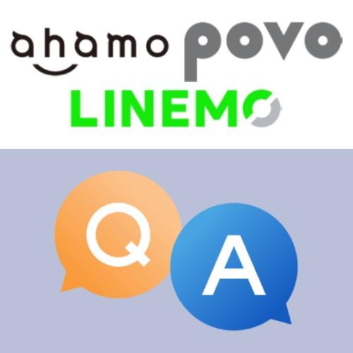 ahamo・povo・LINEMOのQA