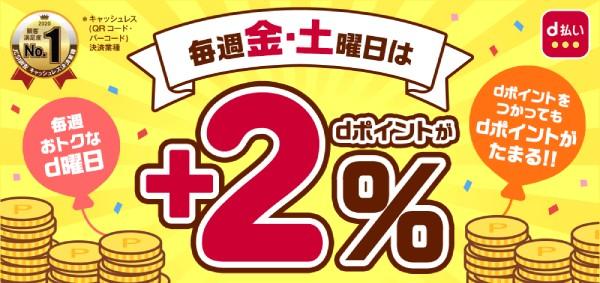 【ネット限定】毎週おトクなd曜日 毎週金土曜日はdポイントが+2%還元