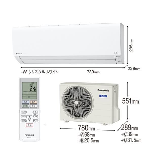 【Panasonic パナソニック】エアコン CS-J221D-W-ESET