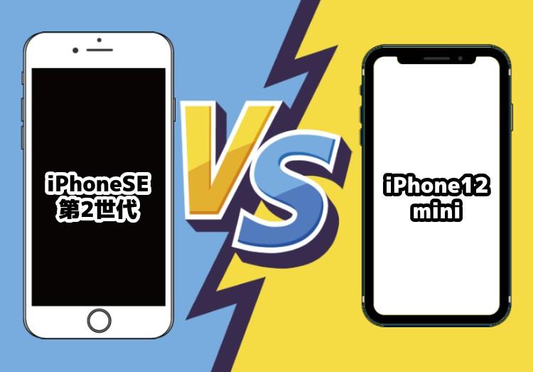 iPhone SEとiPhone12 miniを比較!SEの第一世代と第二世代の違いも解説!のアイキャッチ