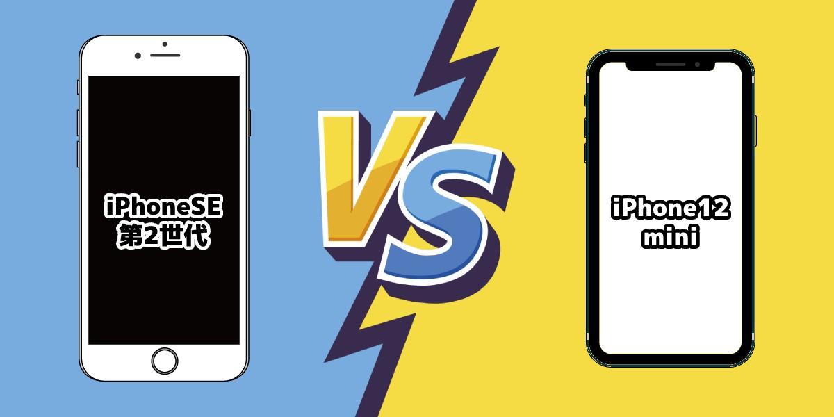 iPhone SEとiPhone12 miniを比較!SEの第一世代と第二世代の違いも解説!のTOP画