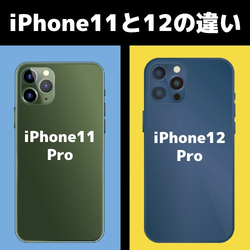 iPhone11と12の違い