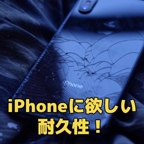 iPhoneに欲しい耐久性