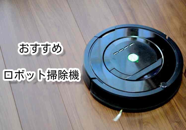 ロボット掃除機 おすすめ