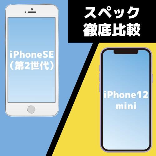iPhone SEとiPhone12 miniのスペック・性能を比較