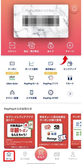 PayPay残高をチャージする方法