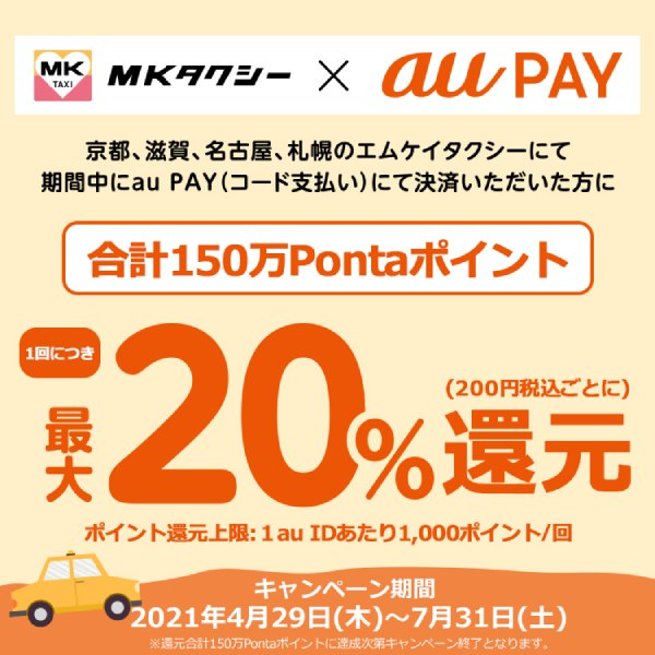 京都、滋賀、名古屋、札幌のMKタクシーにてau PAY決済でポイント還元!