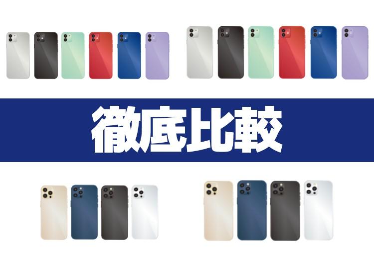 iPhone12 mini/Pro/Pro Maxの違いは?値段、サイズ、色、スペックを比較のアイキャッチ