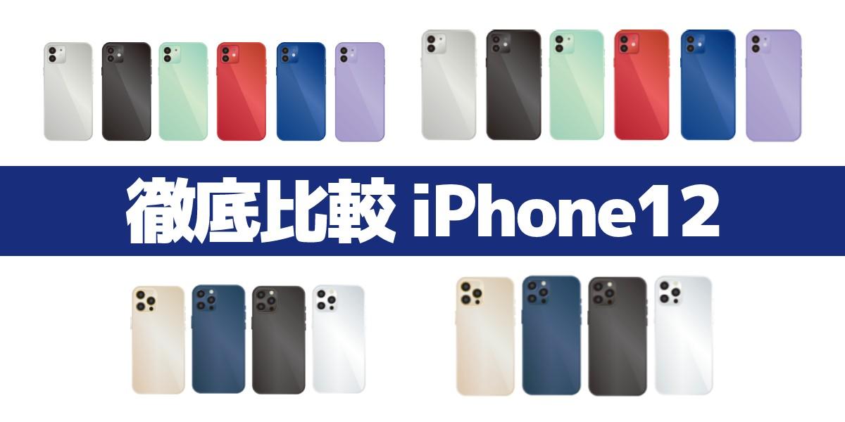 iPhone12 mini/Pro/Pro Maxの違いは?値段、サイズ、色、スペックを比較のTOP画
