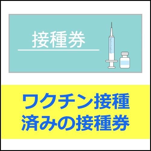 ワクチン接種済み接種券