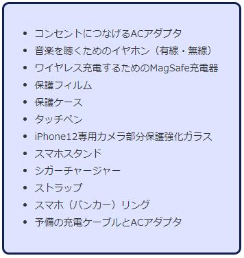 iPhone12買い忘れリストキャプチャ