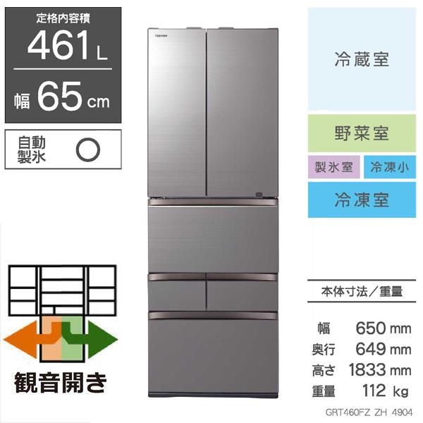 東芝 冷蔵庫 GR-T460FZ-ZH