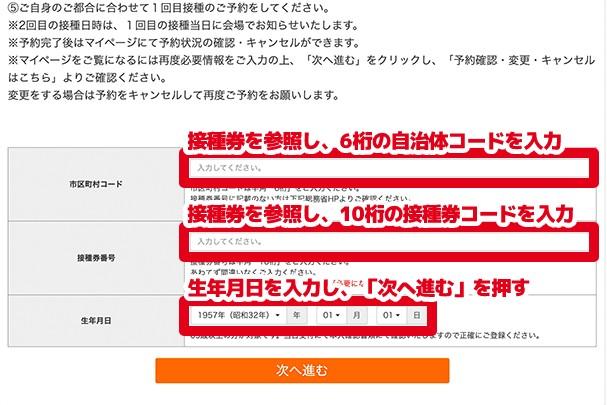 WEB(インターネット)で予約の手順1