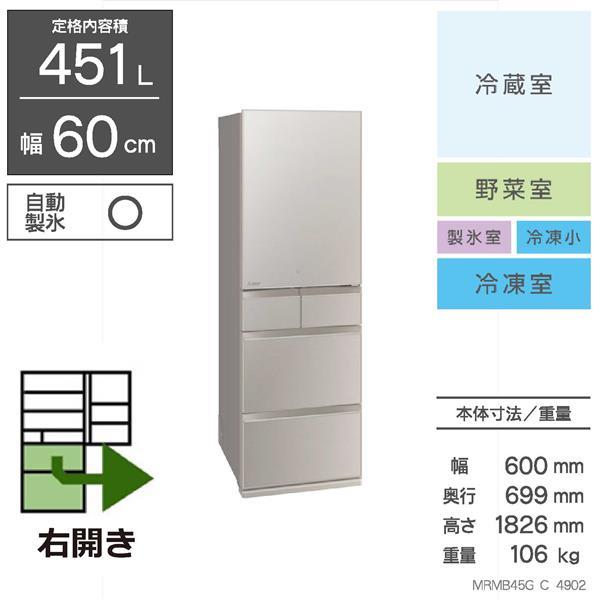 三菱 冷蔵庫 MR-MB45G-C