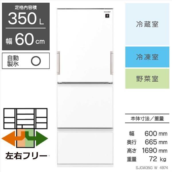 シャープ 冷蔵庫 SJ-GW35G-W