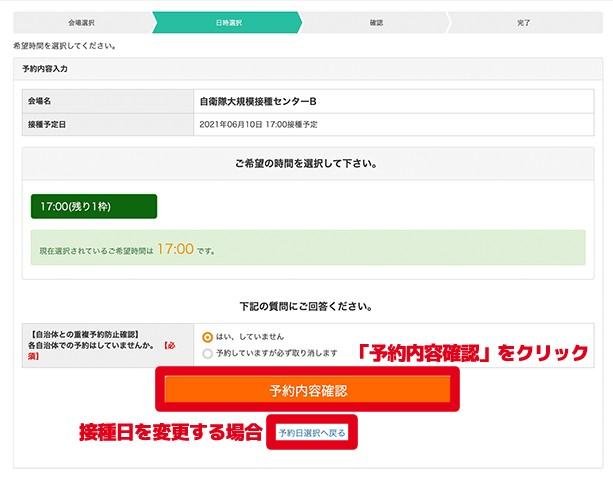 WEB(インターネット)で予約の手順11