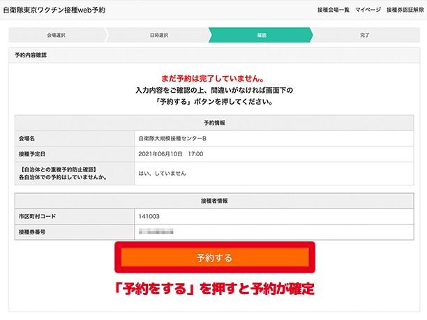 WEB(インターネット)で予約の手順12