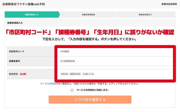WEB(インターネット)で予約の手順4