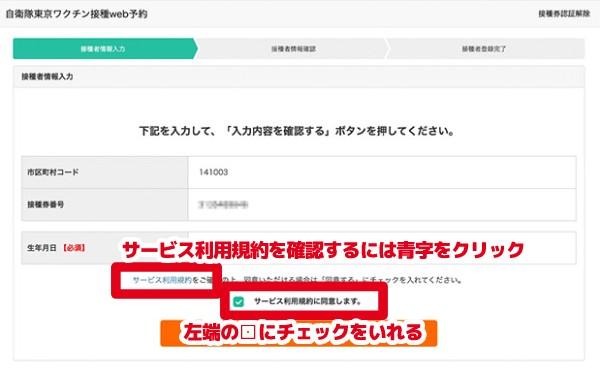 WEB(インターネット)で予約の手順3