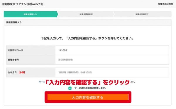 WEB(インターネット)で予約の手順2