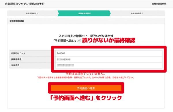 WEB(インターネット)で予約の手順5