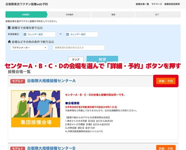 WEB(インターネット)で予約の手順9