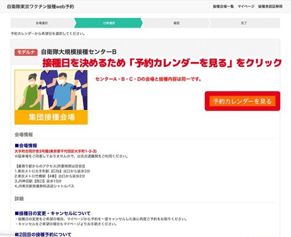WEB(インターネット)で予約の手順8