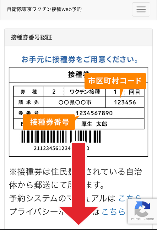 自衛隊東京ワクチン接種web予約の画面