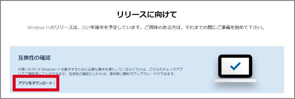 Windows11正常性アプリ手順1