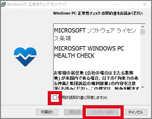 Windows11正常性アプリ手順2