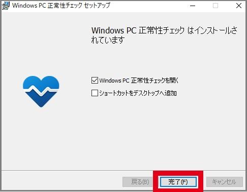 Windows11正常性アプリ手順3