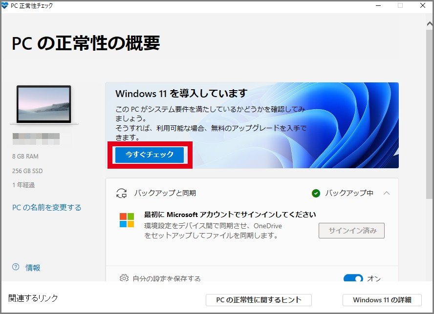 Windows11正常性アプリ手順4