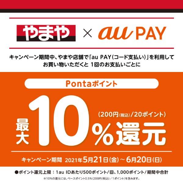 やまやでau PAYがおトク!au PAY決済をご利用いただくとPontaポイント最大10%還元