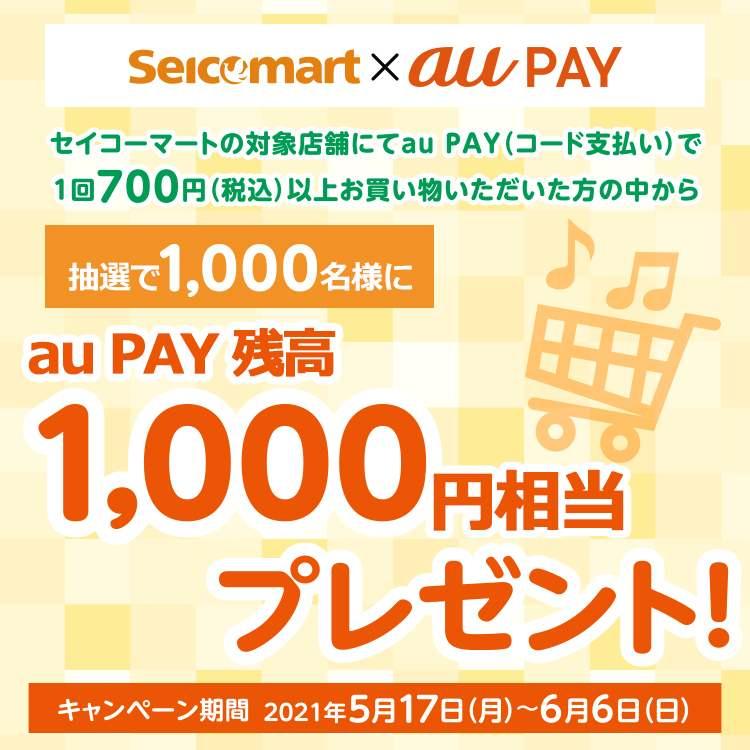 期間中、セイコーマートでau PAY決済すると1,000名様に1,000円相当のau PAY残高があたる!さらに計30,000名様に100円分のクーポンも配信中!