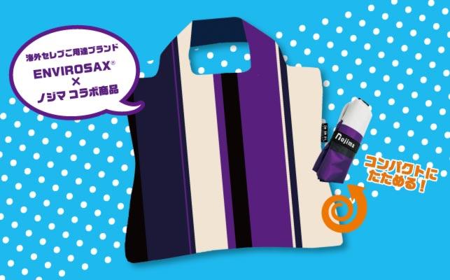 ノジマオリジナルの保冷エコバッグ