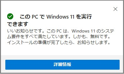 Windows11正常性アプリ手順6