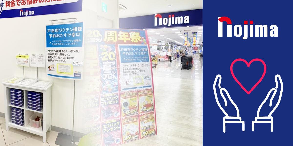 玉県戸田市とノジマ戸田駅前店が協力したサポートを開始